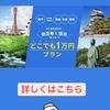 航空券と宿泊セットでどこでも1万円プラン!
