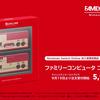 「Nintendo Switch Online」加入者のみが購入できる「ファミリーコンピュータ コントローラー」 これ欲しくないやつおる?w( ゚Д゚)