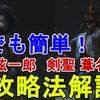 【SEKIRO】誰でも簡単!ラスボス 『葦名弦一郎』『剣聖 葦名一心』安定して安全に攻略する方法解説!How to win Final Boss fight【隻狼/ゆっくり実況】
