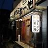 京都で朝ラーメン!!は、ここでしょ!第一旭で朝6時に京都ラーメンを食す!!