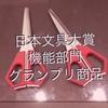 【ISOT】日本文具大賞機能部門グランプリおめでとうございます