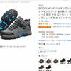 私が気になっているAmazonで3000円台で買える格安トレッキングシューズ6選。