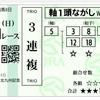 北九州記念・札幌記念