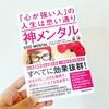 夜中のブログ!!今読んでいる本!!