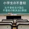 小学生のこどもが不登校になってしまった時の対処法。早期解決でひきこもりのリスクを避けよう!