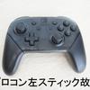 Nintendo Switch プロコンの左スティックがすぐ故障する!修理と白い粉対策