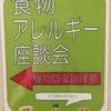 長崎市食物アレルギー座談会に行ってきました♪