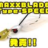 【レイドジャパン】高速、微波動、超ハイピッチアクションチャターベイト「MAXXBLADE Type-SPEED」発売!