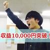 【1月ブログ運営報告】収益がやっと10,000円突破しました!