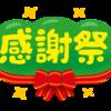 【滋賀県大津市】[告知]第49回 東レ商品ご愛顧大感謝セールのお知らせ(2017年)