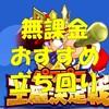 パワプロ王座決定戦2!無課金におすすめの円卓サクセス立ち回り![パワプロアプリ]