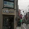 美登利寿司テイクアウト店