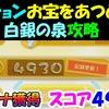 【ピクミン3デラックス】 ミッション  お宝をあつめろ!  白銀の泉 攻略 スコア4930 #33