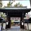 【京都】【御朱印】『白峰神宮』に行ってきました。  京都観光  京都旅行  国内旅行 御朱印集め