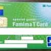 ファミリーマートでは、ファミマTカードがお得。メリットまとめ
