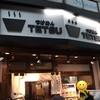 冷めないスープ⁉ 魚介・豚骨スープを使った濃厚つけ麵「つけめんTETSU」~赤羽~