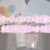 【水虫予防】コラージュフルフル泡石鹸を使った感想と評価!!