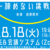 「PINCH the CHANCE~諦めない挑戦~」Web開催のお知らせ!!