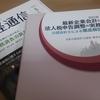 『最新企業会計と法人税申告調整の実務[4訂版]』と,税経通信74巻5号をご恵贈いただきました。