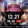 12.21 新日本プロレス Road to TOKYO DOME 後楽園 ツイート解析