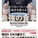 低所得者による完全無欠ダイエット実践ブログ