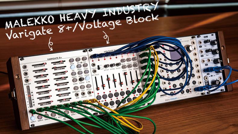 Patch The World For Peace 〜モジュラー・シンセを選ぶ理由〜第3回 MALEKKO HEAVY INDUSTRY Varigate 8+ / Voltage Block