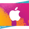 メルカリでiTunesカードは出品することができるのか?