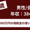 【25歳 / 会社員】相続金:5000万円の使い道で悩んでます