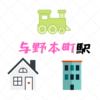【Uber Eats】さいたま市中央区(与野本町駅)の配達情報と立ち回り方