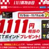 Yahoo! JAPANカード新規入会キャンペーン!Tポイント11,111円分!年会費永年無料!