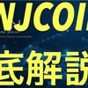 """人気ブロガー「Ryosuke」さんに、国産仮想通貨""""NANJCOIN""""について寄稿させていただきました。"""