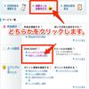 iPhoneのSMSの迷惑メール拒否設定をする方法