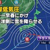 【3か月予報】気象庁は10月25日に最新の3か月予報を発表!11~1月は全国的に気温が高くなる予想!今年の冬はエルニーニョ現象の発生で暖冬傾向も関東地方など太平洋側は『南岸低気圧』で大雪に!?