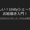 【おすすめスライド】「楽しい!Unityシェーダー お絵描き入門!」