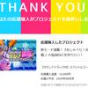 撃掘、クラウドファンディング開始。1万円応援してきました。