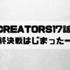 Re:CREATORS(レクリエイターズ)17話感想!最終決戦はじまったー!