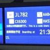 ハワイ旅行2018 出発編 JALプレミアム・エコノミー・クラスで成田空港のさくらラウンジを初体験しました。