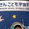 はまぎんこども宇宙科学館、久しぶり過ぎて忘れてた