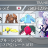 【剣盾S13シングル最終1217位/レート1875】レジ統一!