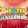ミリシタ「THE@TER CHALLENGE!!」 雪歩再び! 星梨花との競り合いが異次元レベルに突入!