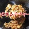 【基本のキムチチャーハン レシピ】食材と調味料を少なくして、料理に慣れていない方でも失敗無しでおいしい!※YouTube動画あり