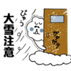 ラインスタンプ冬の北海道弁:大雪注意、バス来ねーべや