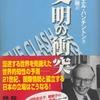 「日本列島文明論6 日本列島文明論メモ:サミュエル・ハンチントン『文明の衝突』より」の紹介