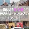 """【旅好き女子必見★】新しい""""女子旅""""ウラジオストクプロジェクトスタート!"""