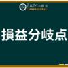 ZAIM用語集 ➤損益分岐点