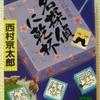 西村京太郎「名探偵に乾杯」(講談社文庫)
