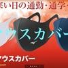 【速報】MIZUNO(ミズノ)より新商品『ブレスサーモマウスカバー』発売!特殊保湿発熱素材のマスクとは一体?冬の寒い日の救世主なるか?11月26日正午より抽選受付開始!