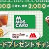 森永サンデーカップを買って、モスカード2,000円分を3,000名にプレゼント!