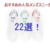 大学生におすすめの人気メンズスニーカー22選【ブランド別】