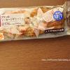 新発売!ローソン「ブランのソーセージデニッシュ」惣菜パンきた!【糖質制限】